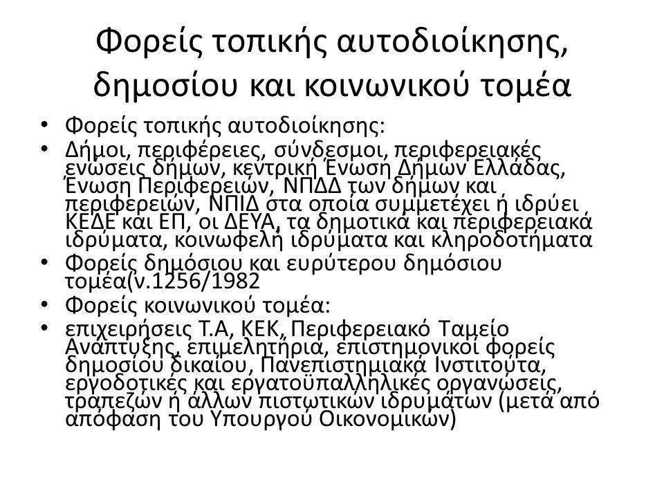 Φορείς τοπικής αυτοδιοίκησης, δημοσίου και κοινωνικού τομέα Φορείς τοπικής αυτοδιοίκησης: Δήμοι, περιφέρειες, σύνδεσμοι, περιφερειακές ενώσεις δήμων, κεντρική Ένωση Δήμων Ελλάδας, Ένωση Περιφερειών, ΝΠΔΔ των δήμων και περιφερειών, ΝΠΙΔ στα οποία συμμετέχει ή ιδρύει ΚΕΔΕ και ΕΠ, οι ΔΕΥΑ, τα δημοτικά και περιφερειακά ιδρύματα, κοινωφελή ιδρύματα και κληροδοτήματα Φορείς δημόσιου και ευρύτερου δημόσιου τομέα(ν.1256/1982 Φορείς κοινωνικού τομέα: επιχειρήσεις Τ.Α, ΚΕΚ, Περιφερειακό Ταμείο Ανάπτυξης, επιμελητήρια, επιστημονικοί φορείς δημοσίου δικαίου, Πανεπιστημιακά Ινστιτούτα, εργοδοτικές και εργατοϋπαλληλικές οργανώσεις, τραπεζών ή άλλων πιστωτικών ιδρυμάτων (μετά από απόφαση του Υπουργού Οικονομικών)