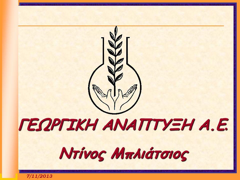 Ντίνος Μπλιάτσιος ΓΕΩΡΓΙΚΗ ΑΝΑΠΤΥΞΗ Α.Ε. 7/11/2013