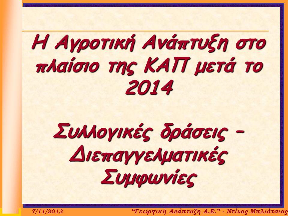 Συνέβη στην Πελοπόννησο: Μέσα στο Συνεταιρισμό κερνάνε Γεωργική Ανάπτυξη Α.Ε. - Ντίνος Μπλιάτσιος 7/11/2013
