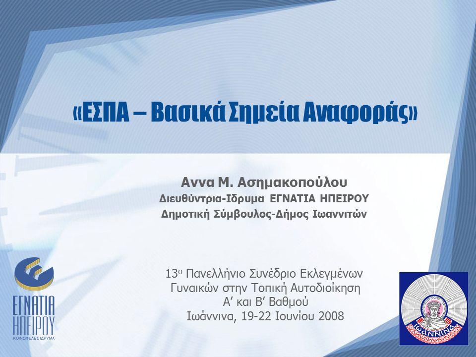 «ΕΣΠΑ-Βασικά Σημεία Αναφοράς»  «Οπτική σκοπιά» της παρούσας παρουσίασης  ΕΣΠΑ «Μια Ματιά»  ΕΠ Θεσσαλίας-Στερεάς Ελλάδος-Ηπείρου-Συνοπτικά  Διαχείριση (Νόμος 3614)  Διαχειριστική Επάρκεια-Πιστοποίηση  Εμπειρίες-Χρήσιμες Πρακτικές