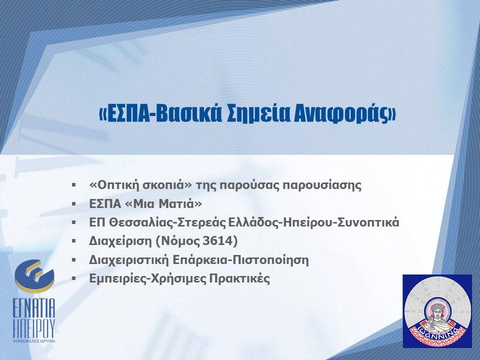 Διαχειριστικό Πλαίσιο Επιτάχυνση διαδικασιών ένταξης πράξεων και ενίσχυση της διαφάνειας Κατάργηση συντονισμού ΥπΟιΟ κάτω 5 εκ.