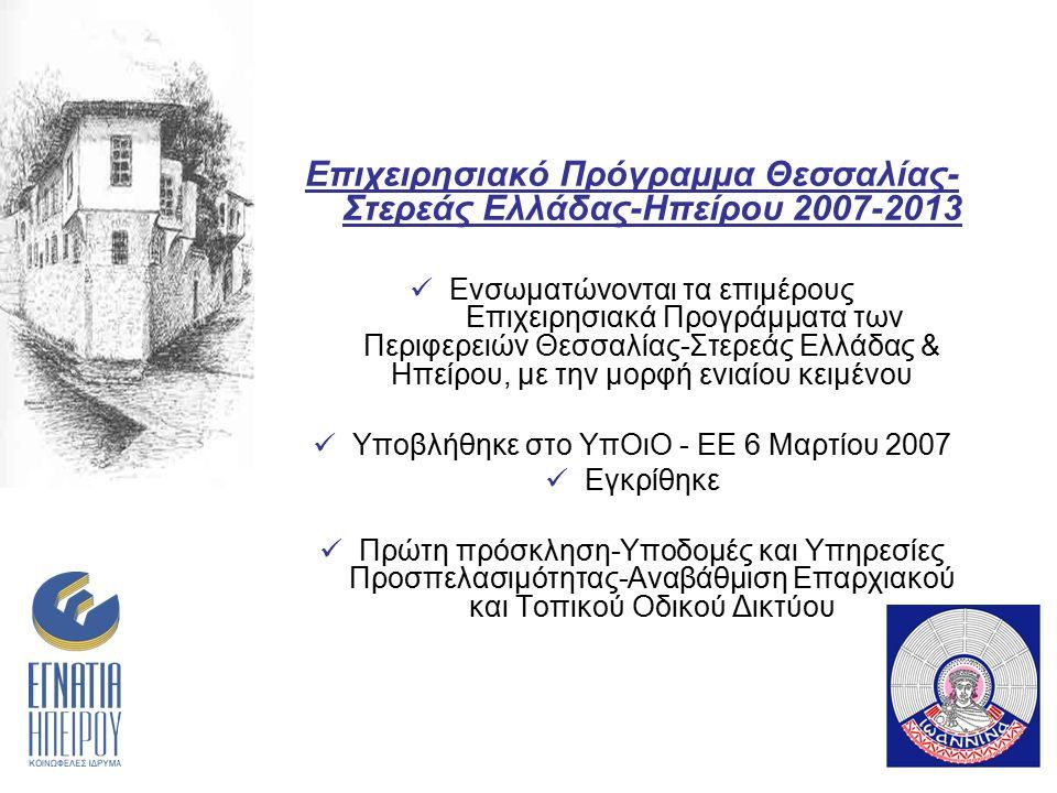 Επιχειρησιακό Πρόγραμμα Θεσσαλίας-Στερεάς Ελλάδας-Ηπείρου 2007-2013 Ενότητα 1: Ανάλυση της κατάστασης κατά την έναρξη της προγραμματικής περιόδου Ενότητα 2: Αναπτυξιακή στρατηγική της χωρικής ενότητας Θεσσαλίας-Στερεάς Ελλάδας-Ηπείρου για την περίοδο 2007-2013 Ενότητα 3: Άξονες προτεραιότητας : Υποδομές και υπηρεσίες προσπελασιμότητας Αειφόρος ανάπτυξη και ποιότητα ζωής Ψηφιακή σύγκλιση και επιχειρηματικότητα Τεχνική υποστήριξη εφαρμογής Ενότητα 4: Διατάξεις εφαρμογής Ενότητα 5: Χρηματοδοτικοί πίνακες