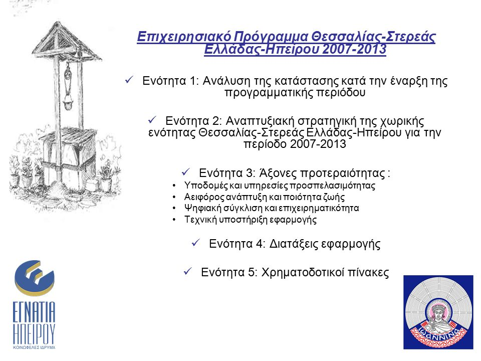 Επιχειρησιακό Πρόγραμμα Περιφέρειας Ηπειρου 2007-2013 Άξονας 3 «Υποδομές & υπηρεσίες προσπελασιμότητας Ηπείρου» Κορμοί Παρέμβασης Ολοκλήρωση των συστημάτων συγκοινωνίας και μεταφορών Ενίσχυση των συστημάτων τηλεπικοινωνιών – πρόσβαση σε ευρυζωνικές υποδομές Ανάπτυξη ενεργειακών υποδομών