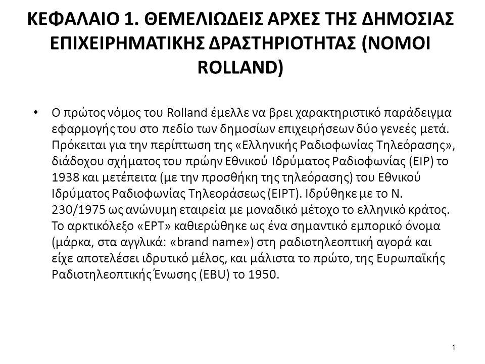 ΚΕΦΑΛΑΙΟ 1. ΘΕΜΕΛΙΩΔΕΙΣ ΑΡΧΕΣ ΤΗΣ ΔΗΜΟΣΙΑΣ ΕΠΙΧΕΙΡΗΜΑΤΙΚΗΣ ΔΡΑΣΤΗΡΙΟΤΗΤΑΣ (ΝΟΜΟΙ ROLLAND) Ο πρώτος νόμος του Rolland έμελλε να βρει χαρακτηριστικό παρ