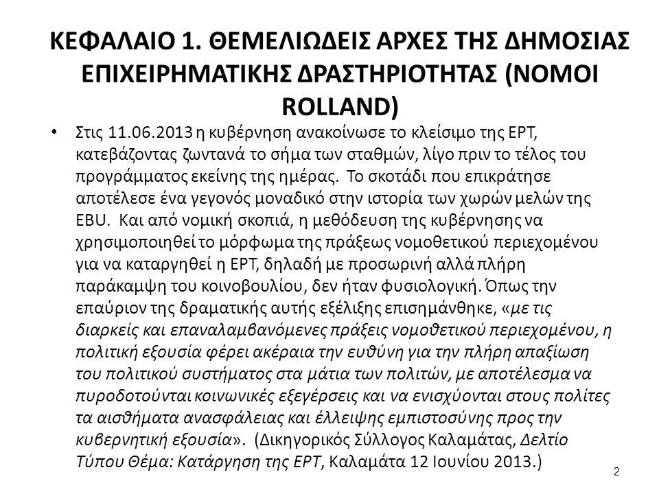 ΚΕΦΑΛΑΙΟ 1. ΘΕΜΕΛΙΩΔΕΙΣ ΑΡΧΕΣ ΤΗΣ ΔΗΜΟΣΙΑΣ ΕΠΙΧΕΙΡΗΜΑΤΙΚΗΣ ΔΡΑΣΤΗΡΙΟΤΗΤΑΣ (ΝΟΜΟΙ ROLLAND) Στις 11.06.2013 η κυβέρνηση ανακοίνωσε το κλείσιμο της ΕΡΤ,