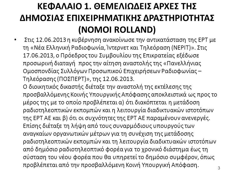 ΚΕΦΑΛΑΙΟ 1. ΘΕΜΕΛΙΩΔΕΙΣ ΑΡΧΕΣ ΤΗΣ ΔΗΜΟΣΙΑΣ ΕΠΙΧΕΙΡΗΜΑΤΙΚΗΣ ΔΡΑΣΤΗΡΙΟΤΗΤΑΣ (ΝΟΜΟΙ ROLLAND) Στις 12.06.2013 η κυβέρνηση ανακοίνωσε την αντικατάσταση της