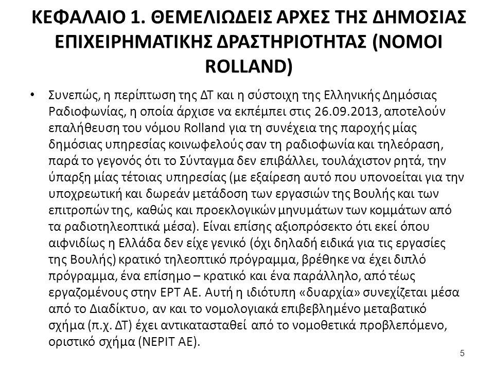 ΚΕΦΑΛΑΙΟ 1. ΘΕΜΕΛΙΩΔΕΙΣ ΑΡΧΕΣ ΤΗΣ ΔΗΜΟΣΙΑΣ ΕΠΙΧΕΙΡΗΜΑΤΙΚΗΣ ΔΡΑΣΤΗΡΙΟΤΗΤΑΣ (ΝΟΜΟΙ ROLLAND) Συνεπώς, η περίπτωση της ΔΤ και η σύστοιχη της Ελληνικής Δημ