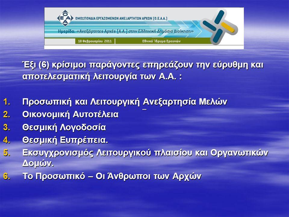 Έξι (6) κρίσιμοι παράγοντες επηρεάζουν την εύρυθμη και αποτελεσματική λειτουργία των Α.Α.