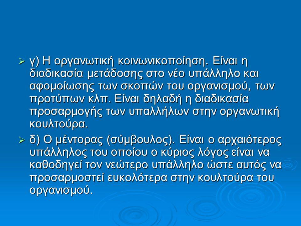  γ) Η οργανωτική κοινωνικοποίηση.