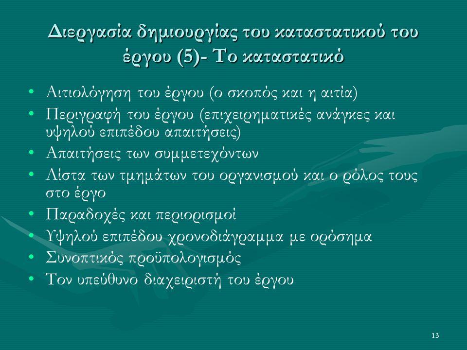 13 Διεργασία δημιουργίας του καταστατικού του έργου (5)- Το καταστατικό Αιτιολόγηση του έργου (ο σκοπός και η αιτία) Περιγραφή του έργου (επιχειρηματι