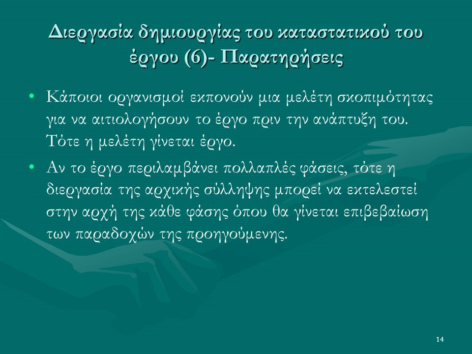 14 Διεργασία δημιουργίας του καταστατικού του έργου (6)- Παρατηρήσεις Κάποιοι οργανισμοί εκπονούν μια μελέτη σκοπιμότητας για να αιτιολογήσουν το έργο