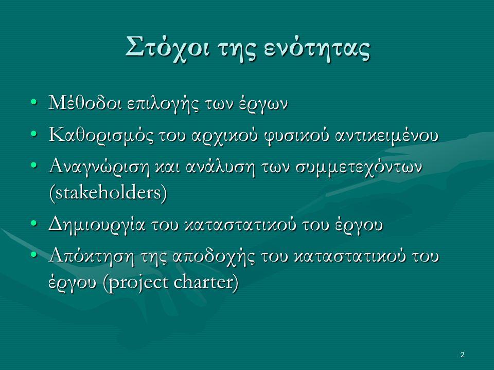 13 Διεργασία δημιουργίας του καταστατικού του έργου (5)- Το καταστατικό Αιτιολόγηση του έργου (ο σκοπός και η αιτία) Περιγραφή του έργου (επιχειρηματικές ανάγκες και υψηλού επιπέδου απαιτήσεις) Απαιτήσεις των συμμετεχόντων Λίστα των τμημάτων του οργανισμού και ο ρόλος τους στο έργο Παραδοχές και περιορισμοί Υψηλού επιπέδου χρονοδιάγραμμα με ορόσημα Συνοπτικός προϋπολογισμός Τον υπεύθυνο διαχειριστή του έργου