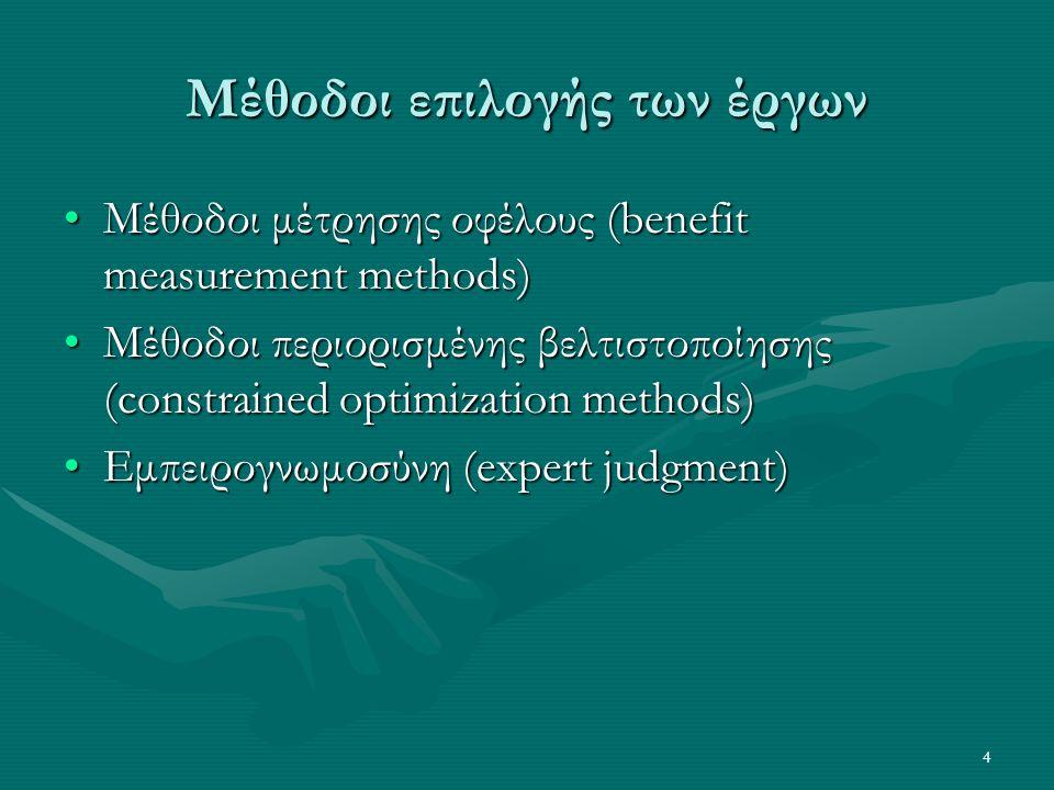 4 Μέθοδοι επιλογής των έργων Μέθοδοι μέτρησης οφέλους (benefit measurement methods)Μέθοδοι μέτρησης οφέλους (benefit measurement methods) Μέθοδοι περιορισμένης βελτιστοποίησης (constrained optimization methods)Μέθοδοι περιορισμένης βελτιστοποίησης (constrained optimization methods) Εμπειρογνωμοσύνη (expert judgment)Εμπειρογνωμοσύνη (expert judgment)