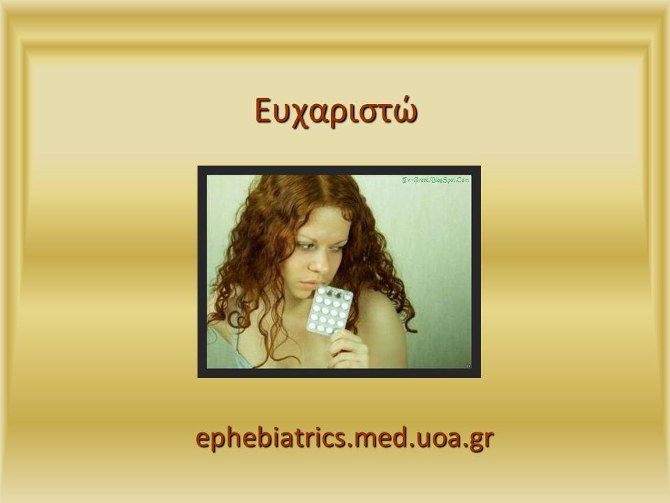 Ευχαριστώ ephebiatrics.med.uoa.gr