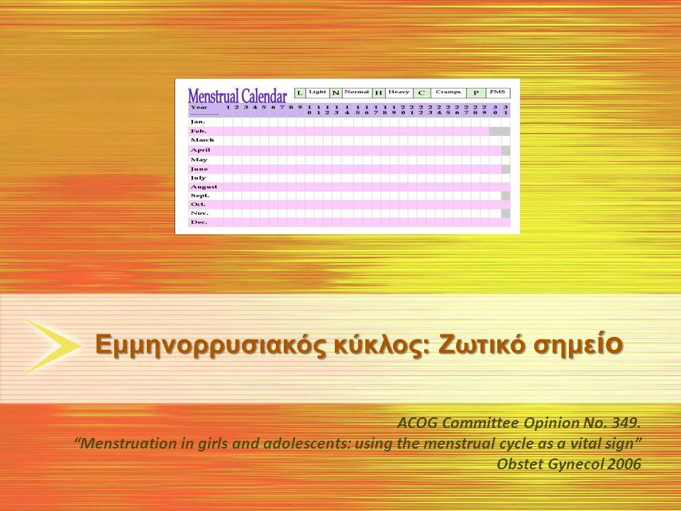 Εμμηνορρυσιακός κύκλος: Ζωτικό σημε ίο ACOG Committee Opinion No.