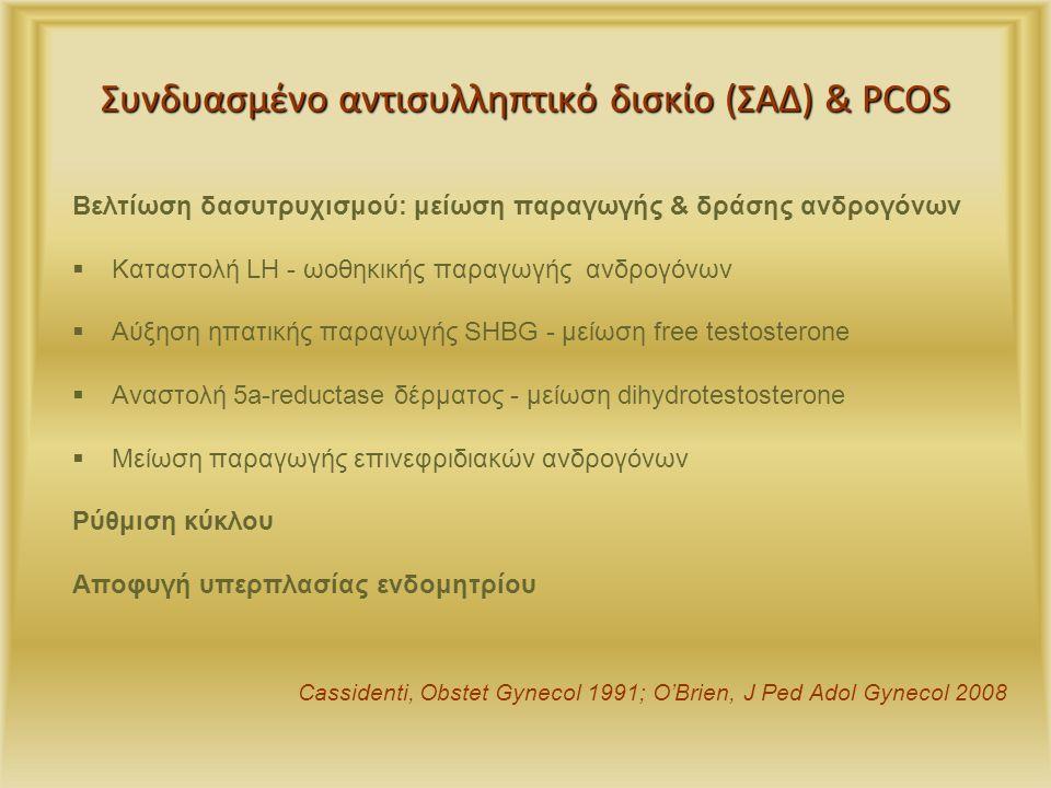 Απαγορεύεται η χρήση ΣΑΔ Έφηβες με σοβαρά χρόνια νοσήματα  Ισχαιμική καρδιοπάθεια  Επιπλεγμένη βαλβιδοπάθεια  Αγγειακό εγκεφαλικό επεισόδιο  Εν τω βάθει φλεβική θρόμβωση / πνευμονική εμβολή  Επιπλεγμένο σακχαρώδη διαβήτη  Ηπατική νόσο  Συστηματικό Ερυθηματώδη Λύκο με (+) αντιφωσφολιπιδικά αντισώματα  Καρκίνο μαστού  Προσοχή σε θεραπεία με αντιεπιληπτικά, Rifampicin/rifabutin
