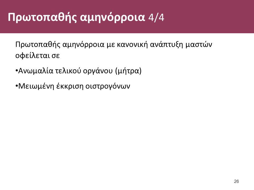 Πρωτοπαθής αμηνόρροια 4/4 Πρωτοπαθής αμηνόρροια με κανονική ανάπτυξη μαστών οφείλεται σε Ανωμαλία τελικού οργάνου (μήτρα) Μειωμένη έκκριση οιστρογόνων 26