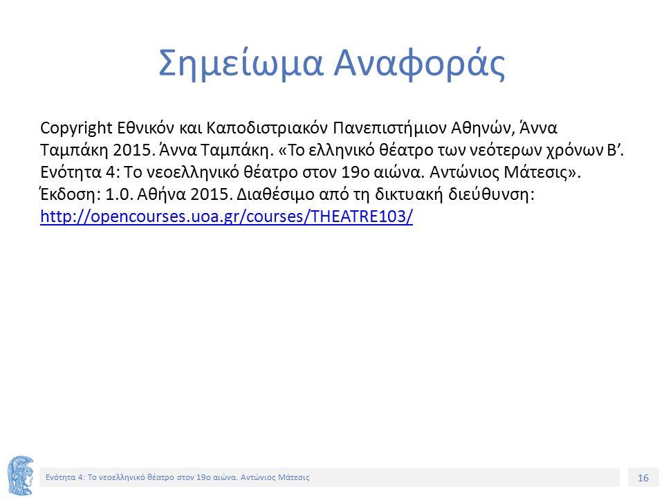 16 Ενότητα 4: Tο νεοελληνικό θέατρο στον 19ο αιώνα. Αντώνιος Μάτεσις Σημείωμα Αναφοράς Copyright Εθνικόν και Καποδιστριακόν Πανεπιστήμιον Αθηνών, Άννα