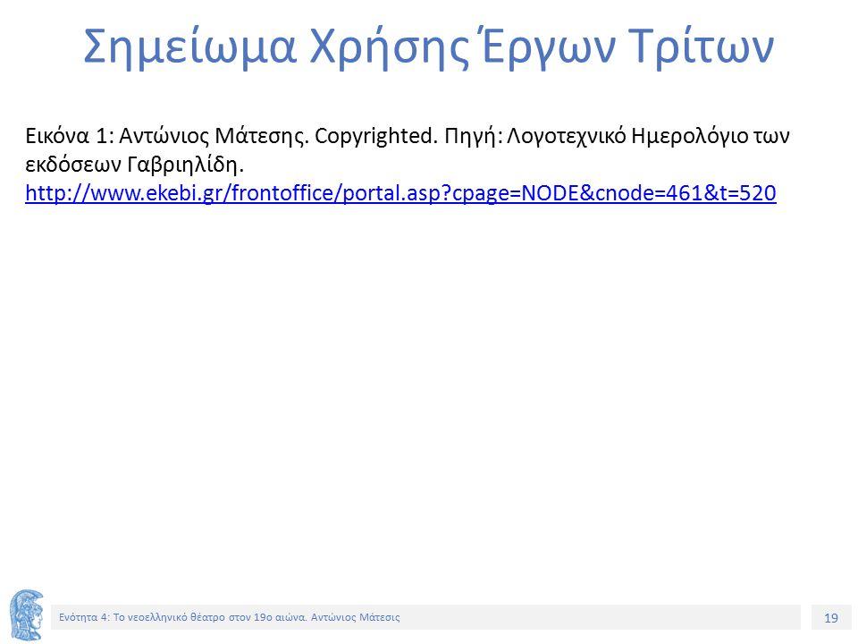 19 Ενότητα 4: Tο νεοελληνικό θέατρο στον 19ο αιώνα. Αντώνιος Μάτεσις Σημείωμα Χρήσης Έργων Τρίτων Εικόνα 1: Αντώνιος Μάτεσης. Copyrighted. Πηγή: Λογοτ