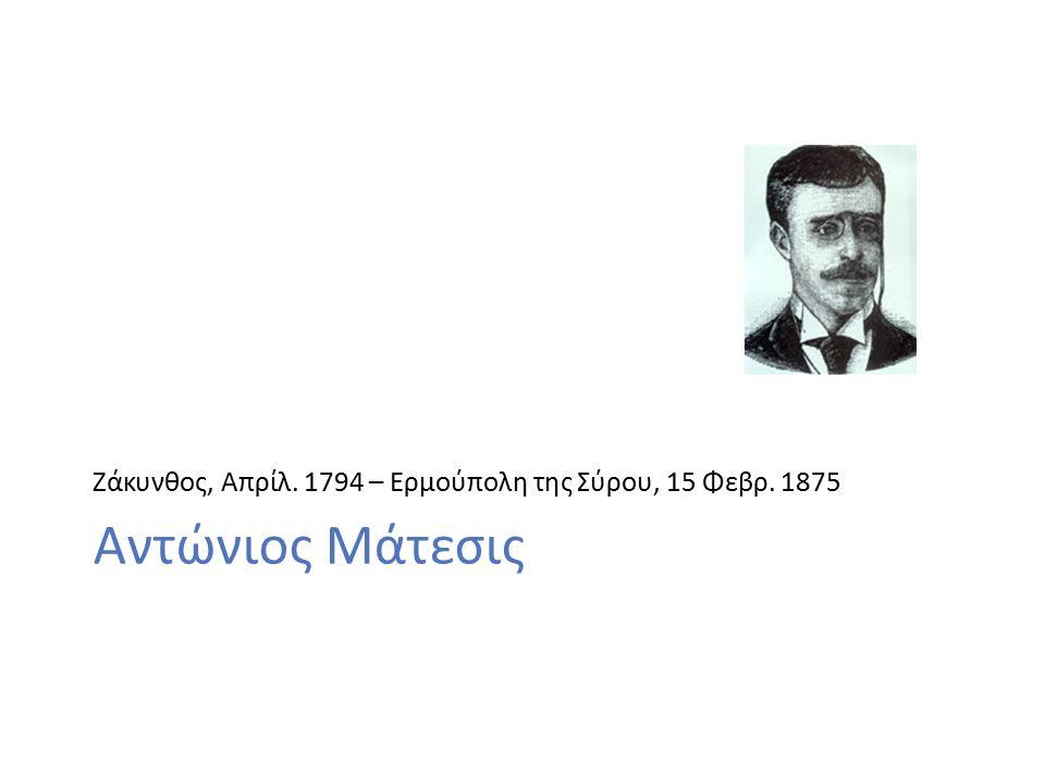 Αντώνιος Μάτεσις Ζάκυνθος, Απρίλ. 1794 – Ερμούπολη της Σύρου, 15 Φεβρ. 1875