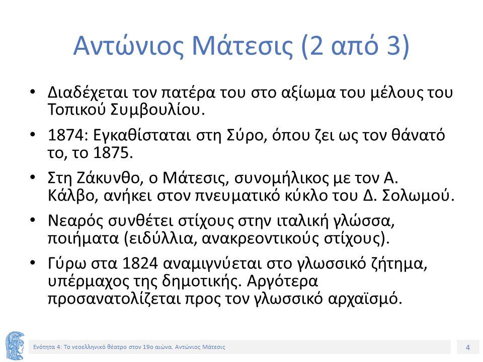 4 Ενότητα 4: Tο νεοελληνικό θέατρο στον 19ο αιώνα. Αντώνιος Μάτεσις Αντώνιος Μάτεσις (2 από 3) Διαδέχεται τον πατέρα του στο αξίωμα του μέλους του Τοπ