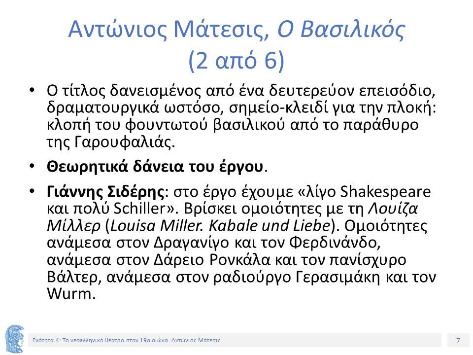 7 Ενότητα 4: Tο νεοελληνικό θέατρο στον 19ο αιώνα. Αντώνιος Μάτεσις Αντώνιος Μάτεσις, Ο Βασιλικός (2 από 6) Ο τίτλος δανεισμένος από ένα δευτερεύον επ