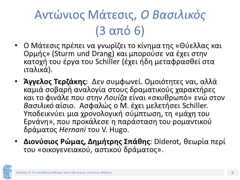 8 Ενότητα 4: Tο νεοελληνικό θέατρο στον 19ο αιώνα. Αντώνιος Μάτεσις Αντώνιος Μάτεσις, Ο Βασιλικός (3 από 6) Ο Μάτεσις πρέπει να γνωρίζει το κίνημα της
