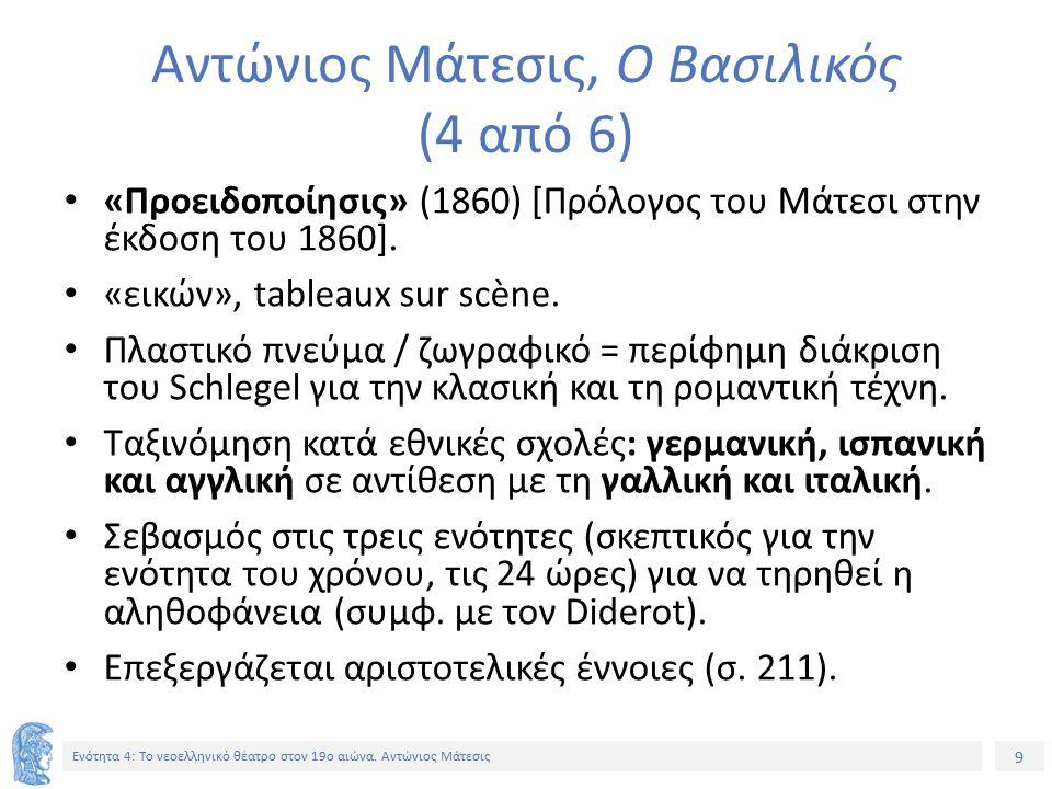 9 Ενότητα 4: Tο νεοελληνικό θέατρο στον 19ο αιώνα. Αντώνιος Μάτεσις Αντώνιος Μάτεσις, Ο Βασιλικός (4 από 6) «Προειδοποίησις» (1860) [Πρόλογος του Μάτε