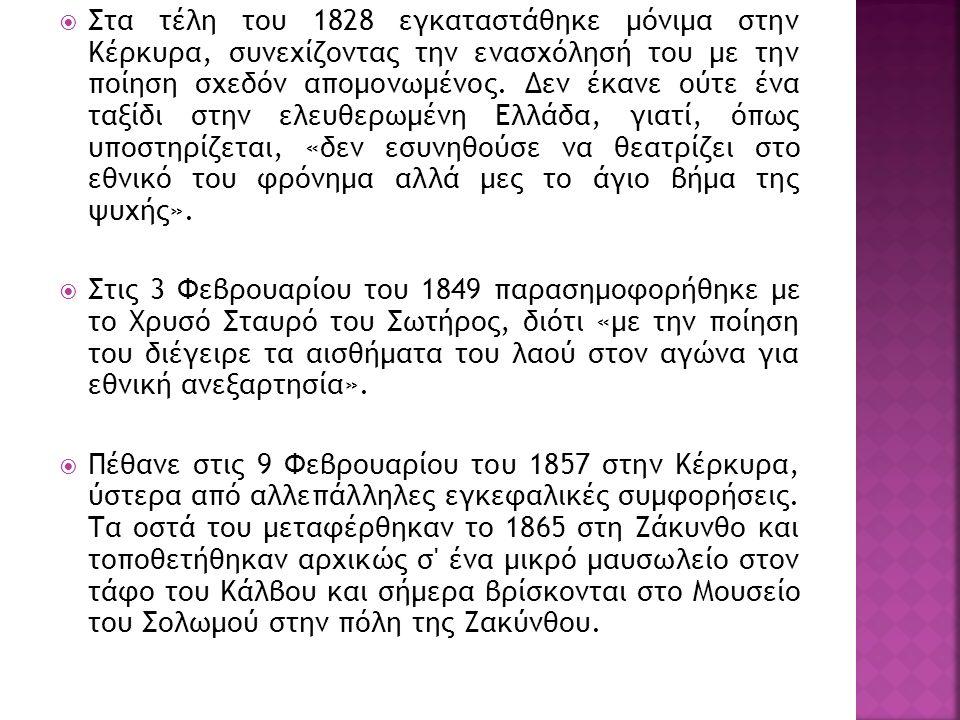  Στα τέλη του 1828 εγκαταστάθηκε μόνιμα στην Κέρκυρα, συνεχίζοντας την ενασχόλησή του με την ποίηση σχεδόν απομονωμένος.