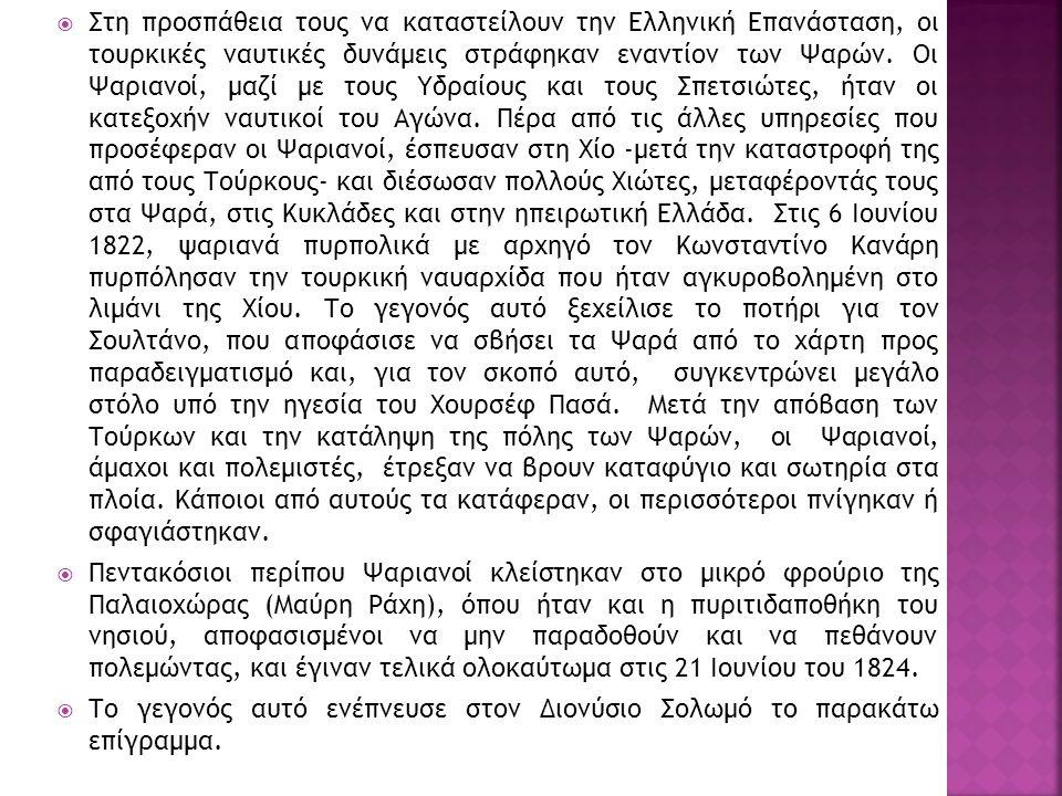  Στη προσπάθεια τους να καταστείλουν την Ελληνική Επανάσταση, οι τουρκικές ναυτικές δυνάμεις στράφηκαν εναντίον των Ψαρών.