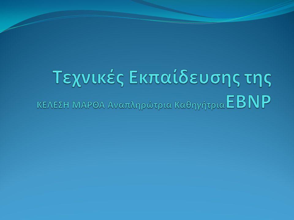 Τα 10 βασικά βήματα για τη συστηματική προσέγγιση της EBΝP: 1 ο βήμα: Αναγνώριση του προβλήματος στην κλινική πράξη 2 ο βήμα: Συλλογή και αξιολόγηση των στοιχείων α.