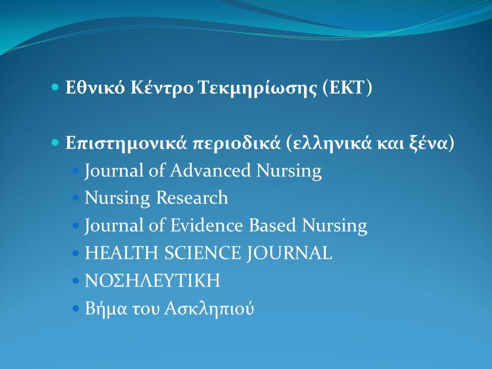 Εθνικό Κέντρο Τεκμηρίωσης (ΕΚΤ) Επιστημονικά περιοδικά (ελληνικά και ξένα) Journal of Advanced Nursing Nursing Research Journal of Evidence Based Nurs
