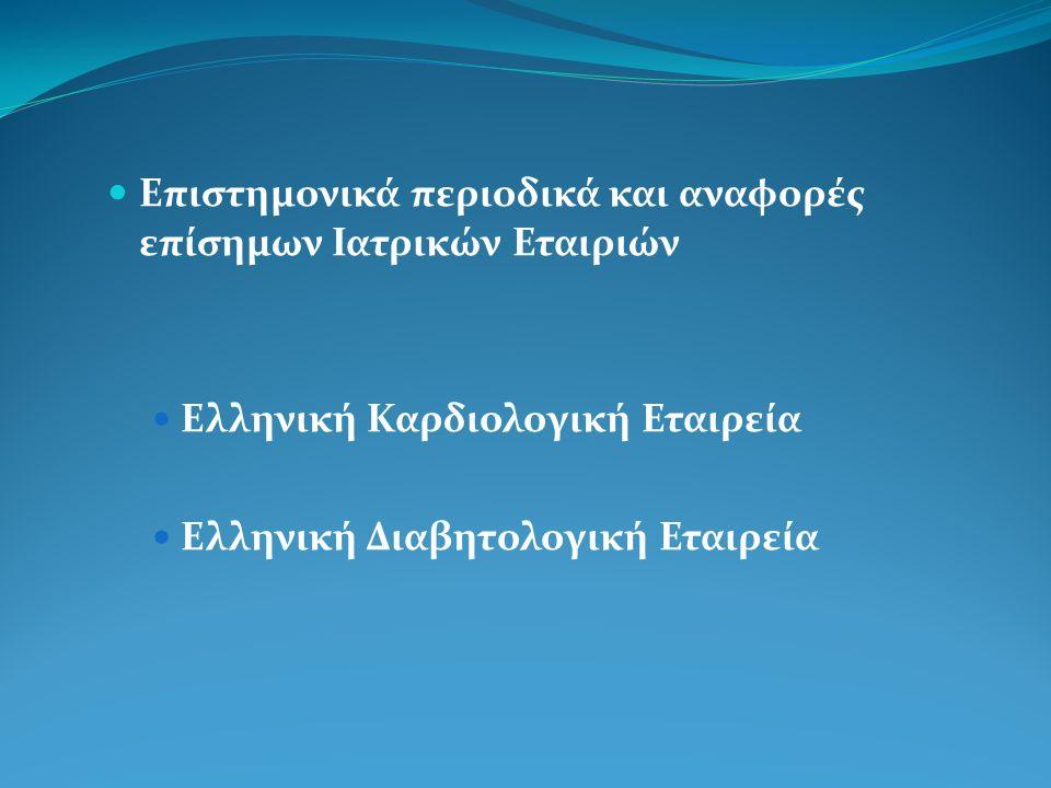 Επιστημονικά περιοδικά και αναφορές επίσημων Ιατρικών Εταιριών Ελληνική Καρδιολογική Εταιρεία Ελληνική Διαβητολογική Εταιρεία