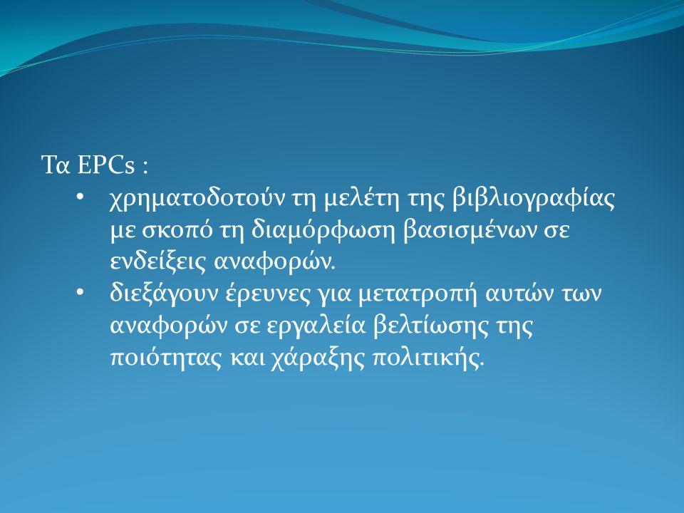 Τα EPCs : χρηματοδοτούν τη μελέτη της βιβλιογραφίας με σκοπό τη διαμόρφωση βασισμένων σε ενδείξεις αναφορών. διεξάγουν έρευνες για μετατροπή αυτών των