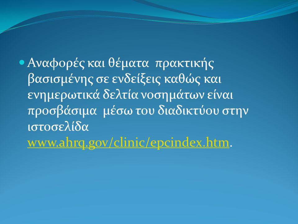 Αναφορές και θέματα πρακτικής βασισμένης σε ενδείξεις καθώς και ενημερωτικά δελτία νοσημάτων είναι προσβάσιμα μέσω του διαδικτύου στην ιστοσελίδα www.