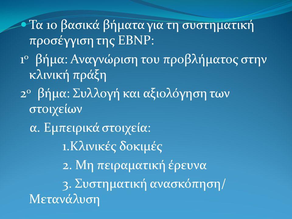 Τα 10 βασικά βήματα για τη συστηματική προσέγγιση της EBΝP: 1 ο βήμα: Αναγνώριση του προβλήματος στην κλινική πράξη 2 ο βήμα: Συλλογή και αξιολόγηση τ