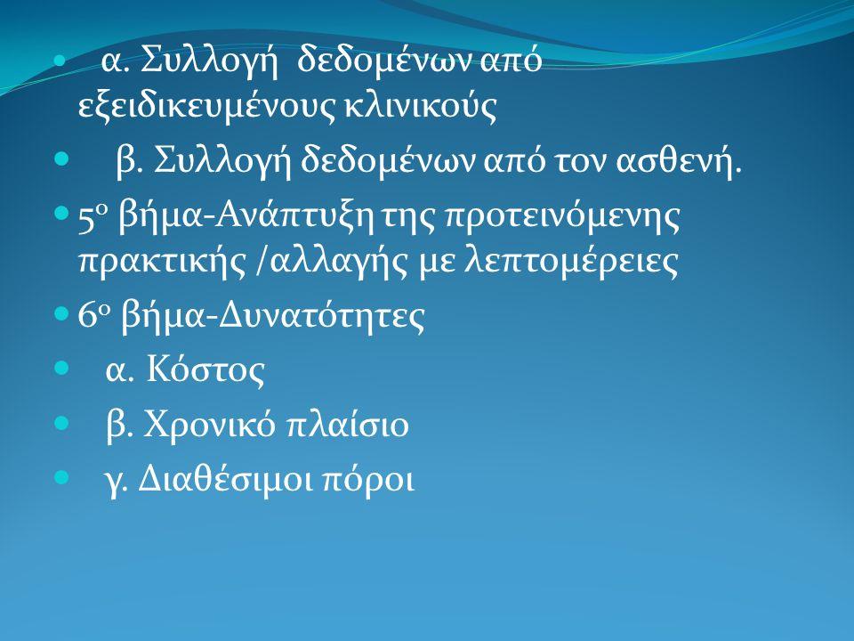 Αναφορές και θέματα πρακτικής βασισμένης σε ενδείξεις καθώς και ενημερωτικά δελτία νοσημάτων είναι προσβάσιμα μέσω του διαδικτύου στην ιστοσελίδα www.ahrq.gov/clinic/epcindex.htm.