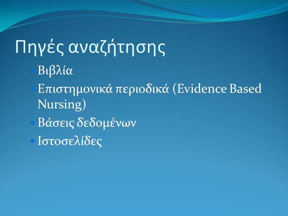 Πηγές αναζήτησης Βιβλία Επιστημονικά περιοδικά (Evidence Based Nursing) Βάσεις δεδομένων Ιστοσελίδες