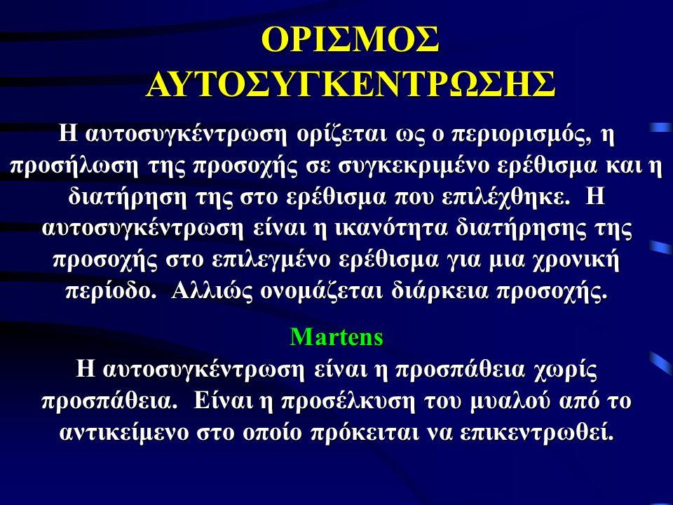 Abernethy, 1993 ΣΗΜΑΣΙΕΣ ΕΝΝΟΙΑΣ ΠΡΟΣΟΧΗΣ (Α) ΕΤΟΙΜΟΤΗΤΑ & ΔΙΑΡΚΕΙΑ Είναι ο σπρίντερ σε ετοιμότητα για να αντιδράσει στο σήμα της εκκίνησης; Ο άλτης του ύψους καθώς προετοιμάζεται για την προσπάθεια, είναι κατάλληλα συγκεντρωμένος; Υπάρχει διατήρηση της ετοιμότητας σε αγώνισμα όπως ο δρόμος αντοχής; (Β) ΙΚΑΝΟΤΗΤΑ ΤΑΥΤΟΧΡΟΝΗΣ ΕΠΕΞΕΡΓΑΣΙΑΣ ΠΟΛΛΩΝ ΕΡΕΘΙΣΜΑΤΩΝ Μπορεί ο αμυντικός στο ποδόσφαιρο να επεξεργασθεί την ταυτόχρονη κίνηση τριών επιθετικών και να αντιδράσει ανάλογα; Μπορεί ο playmaker να επεξεργάζεται ταυτόχρονα τις πληροφορίες σχετικά με τις θέσεις των αμυντικών και την κίνηση των συμπαικτών του;