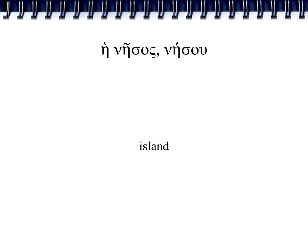 ἡ ν ῆ σος, ν ή σου island