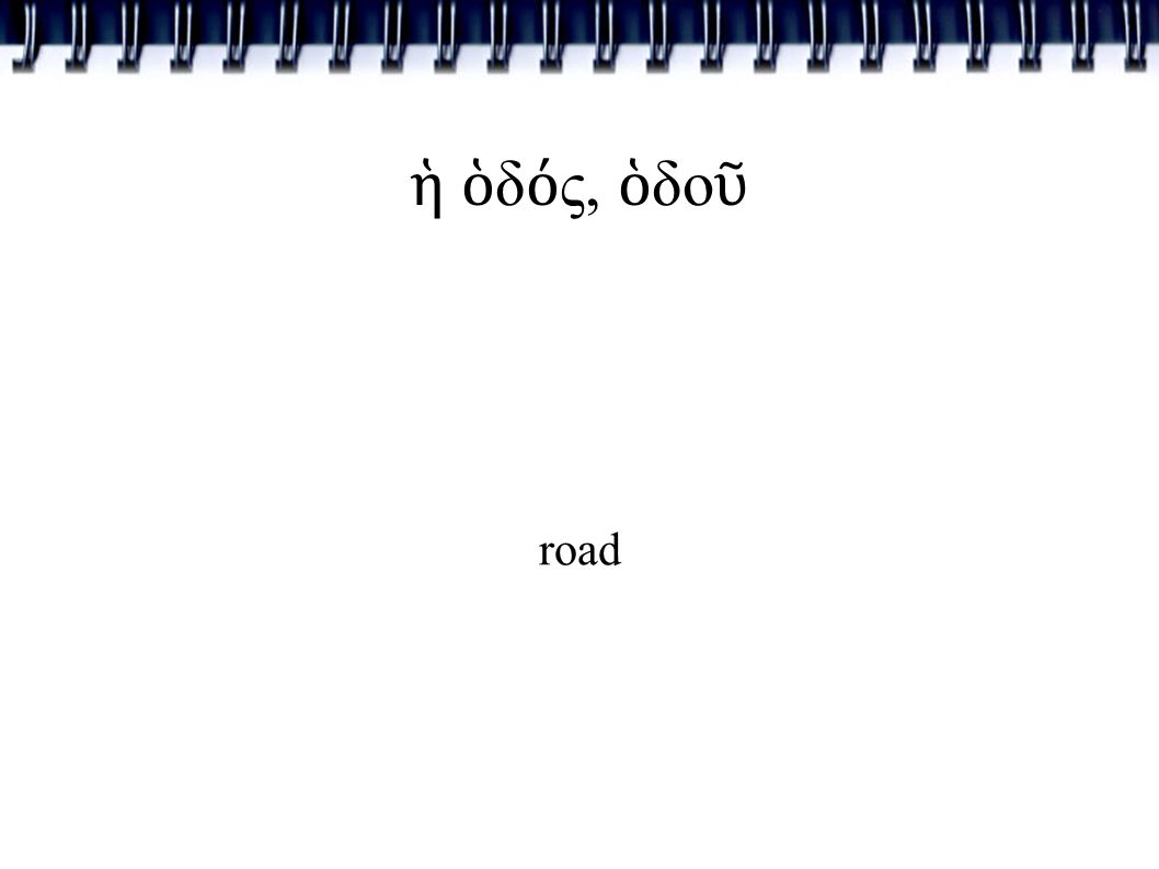 ἡ ὁ δ ό ς, ὁ δο ῦ road
