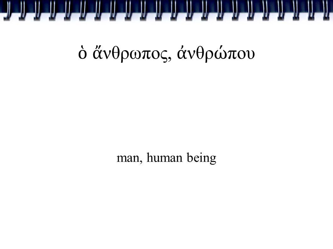 τ ὸ βιβλ ί ον, βιβλ ί ου book
