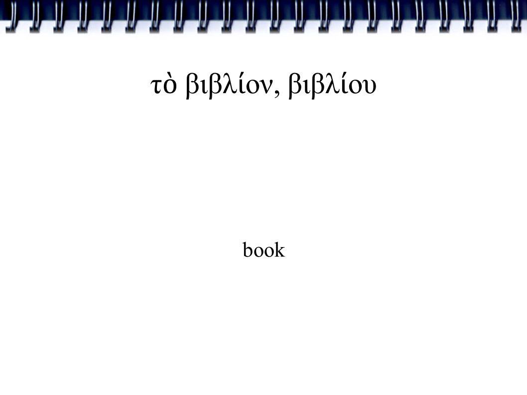 ὦ (used with vocative)