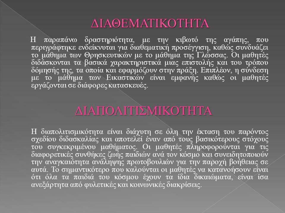 Η παραπάνω δραστηριότητα, με την κιβωτό της αγάπης, που περιγράφτηκε ενδείκνυται για διαθεματική προσέγγιση, καθώς συνδυάζει το μάθημα των Θρησκευτικών με το μάθημα της Γλώσσας.
