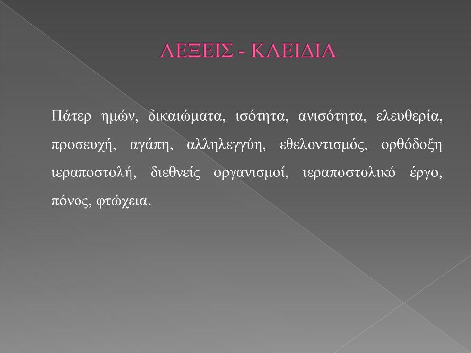 Πάτερ ημών, δικαιώματα, ισότητα, ανισότητα, ελευθερία, προσευχή, αγάπη, αλληλεγγύη, εθελοντισμός, ορθόδοξη ιεραποστολή, διεθνείς οργανισμοί, ιεραποστολικό έργο, πόνος, φτώχεια.