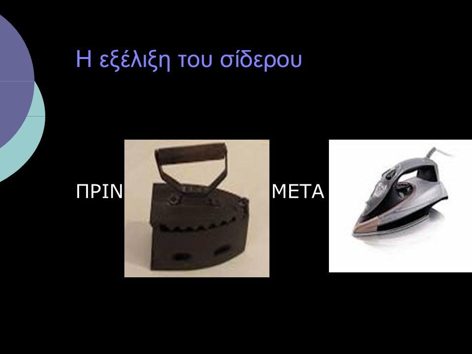 Η εξέλιξη της χρήσης του σίδερου Το σίδερο χρησιμοποιείται στα ρούχα από τον 15ο αιώνα.