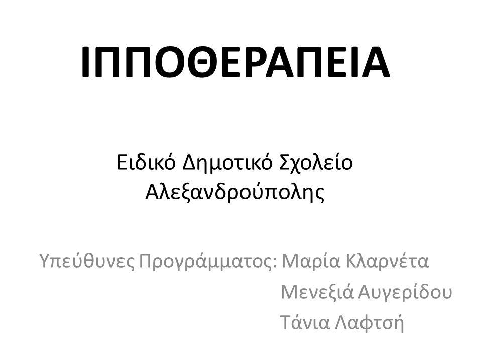ΙΠΠΟΘΕΡΑΠΕΙΑ Ειδικό Δημοτικό Σχολείο Αλεξανδρούπολης Υπεύθυνες Προγράμματος: Μαρία Κλαρνέτα Μενεξιά Αυγερίδου Τάνια Λαφτσή