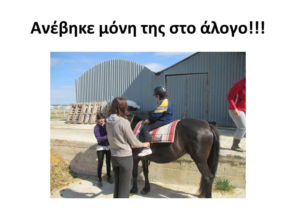 Ανέβηκε μόνη της στο άλογο!!!