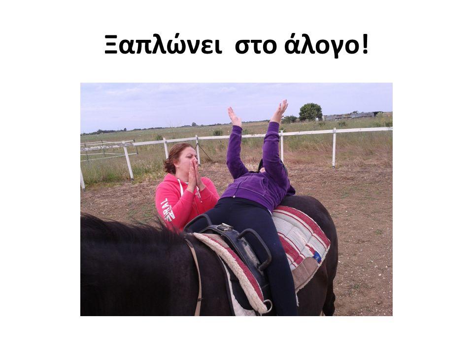 Ξαπλώνει στο άλογο!