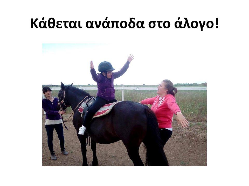Κάθεται ανάποδα στο άλογο!
